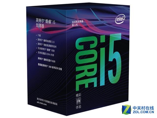 高性能 Intel 酷睿i5 8400售价1199元